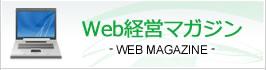 Web経営マガジン